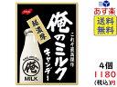 ノーベル 俺のミルク 80g×4個 賞味期限2021/08