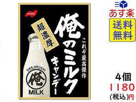 ノーベル 俺のミルク 80g×4個 賞味期限2021/09