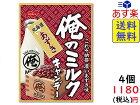 ノーベル 俺のミルク 北海道あずき 80g×4袋 賞味期限2021/06