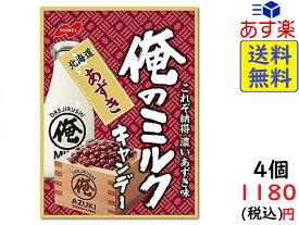 ノーベル 俺のミルク 北海道あずき 80g×4袋 賞味期限2021/10