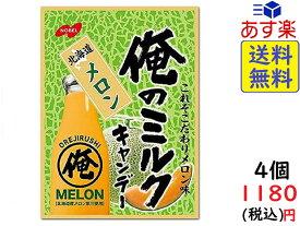 ノーベル 俺のミルク 北海道メロン 80g×4袋 賞味期限2021/10