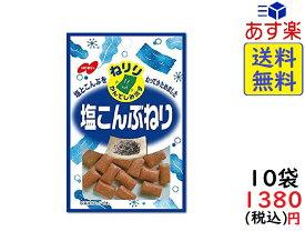 ノーベル ねりり 塩こんぶねり 20g×10個 賞味期限2020/09