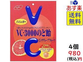 ノーベル VC-3000 のど飴 ピンクグレープフルーツ 90g×4個 賞味期限2021/07