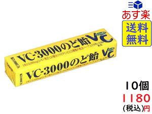 ノーベル VC-3000のど飴 スティック 10粒×10個 賞味期限2020/11
