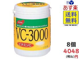 ノーベル VC-3000 タブレット ボトル 150g×8個 賞味期限2021/08