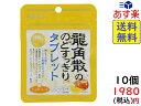龍角散 龍角散ののどすっきりタブレットハニーレモン味 10.4g×10個 賞味期限2020/06