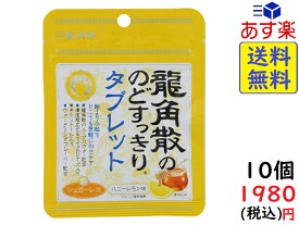 龍角散 龍角散ののどすっきりタブレットハニーレモン味 10.4g×10個 賞味期限2020/02