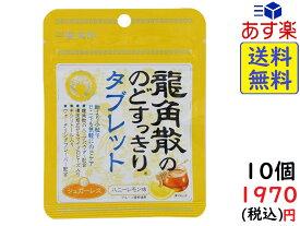 龍角散 龍角散ののどすっきりタブレットハニーレモン味 10.4g×10個 賞味期限2021/05