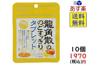 龍角散 龍角散ののどすっきりタブレットハニーレモン味 10.4g×10個 賞味期限2020/11