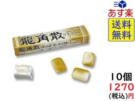 龍角散 龍角散ののどすっきり飴 120maxスティック 10粒×10本 賞味期限2021/09