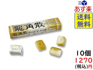 龍角散 龍角散ののどすっきり飴 120maxスティック 10粒×10本 賞味期限2022/07