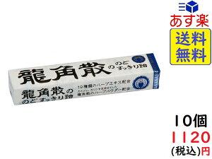 龍角散 龍角散ののどすっきり飴スティック 10粒×10本 賞味期限2022/03