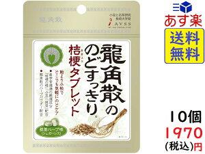龍角散 龍角散ののどすっきり桔梗タブレット抹茶ハーブ味 10.4g ×10個 賞味期限2021/09