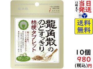 龍角散 龍角散ののどすっきり桔梗タブレット抹茶ハーブ味 10.4g ×10個 賞味期限2021/10