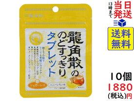 龍角散 龍角散ののどすっきりタブレットハニーレモン味 10.4g×10個 賞味期限2022/09