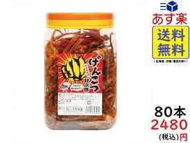 一十珍海堂 げんこつ紋次郎 80本 賞味期限2020/10