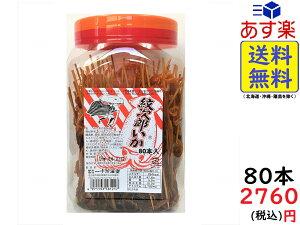 一十珍海堂 紋次郎いか 80本入 賞味期限2021/01