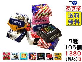 チロル チロルチョコ 105粒セット 賞味期限2022/01