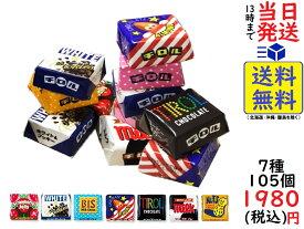 チロル チロルチョコ 105粒セット賞味期限2022/06