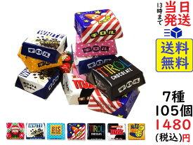 チロル チロルチョコ 105粒セット賞味期限2022/07