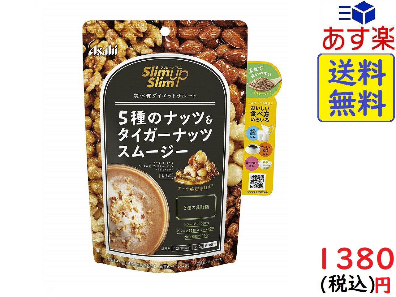 アサヒ食品 スリムアップスリム 5種のナッツ&タイガーナッツスムージー 200g 賞味期限 2019/08