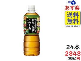 アサヒ飲料 食事の脂にこの1本。緑茶ブレンド お茶 ペットボトル 600ml×24本 賞味期限2019/11