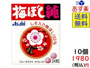 アサヒグループ食品 梅ぼし純 24粒×10個 賞味期限2022/09