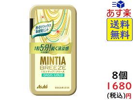 アサヒグループ食品 ミンティアブリーズオアシスゴールド 30粒×8袋 賞味期限2020/08