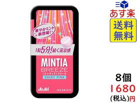 アサヒグループ食品 ミンティアブリーズ シャイニーピンク 30粒×8個 賞味期限2020/08