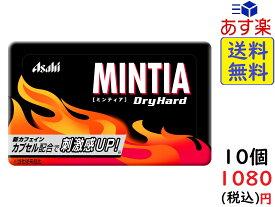 アサヒグループ食品 ミンティア ドライハード 50粒(7g)×10個 賞味期限2020/06