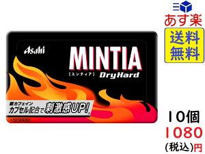 アサヒグループ食品 ミンティア ドライハード 50粒(7g)×10個 賞味期限2021/03