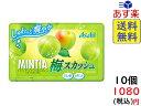アサヒグループ食品 ミンティア 梅スカッシュ 50粒×10個賞味期限2020/05