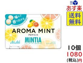 アサヒグループ食品 ミンティア アロマミント 50粒×10個賞味期限2020/07