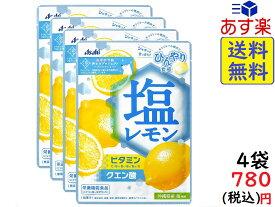 アサヒグループ食品 塩レモンキャンディ 81g×4袋 賞味期限2020/06