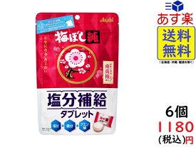 アサヒグループ食品 梅干し純タブレット 62g×6袋 賞味期限2021/04