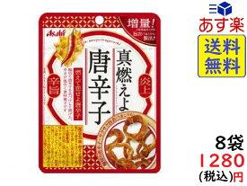 アサヒグループ食品 真燃えよ唐辛子 14g×8袋 賞味期限2021/08