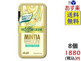 アサヒグループ食品 ミンティアブリーズオアシスゴールド 30粒×8袋 賞味期限2020/06