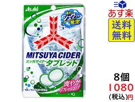 アサヒグループ食品 三ツ矢サイダータブレット小袋 25g×8個  賞味期限2021/08
