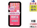 アサヒグループ食品 ミンティアブリーズ シャイニーピンク 30粒×8個 賞味期限2021/01