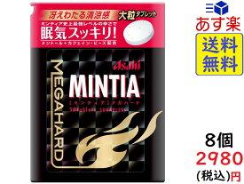 アサヒグループ食品 ミンティア メガハード 50粒×8個 賞味期限2021/08