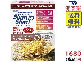 アサヒグループ食品 スリムアップスリム 食べるシリアルシェイク チョコレート味 60g ×5袋(1箱) 賞味期限2020/10