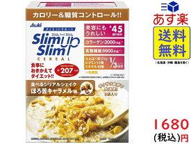 アサヒグループ食品 スリムアップスリム 食べるシリアルシェイク ほろ苦キャラメル味 60g ×5袋(1箱) 賞味期限2020/09