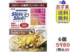 アサヒグループ食品 スリムアップスリム 食べるシリアルシェイク チョコレート味 60g ×5袋入 × 6個セット 賞味期限2020/10
