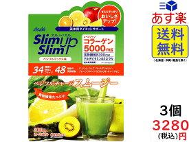 スリムアップスリム ベジフルチャージスムージー 300g ×3個 賞味期限 2020/12