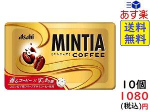 アサヒグループ食品 ミンティア コーヒー 50粒 ×10個 賞味期限2021/02