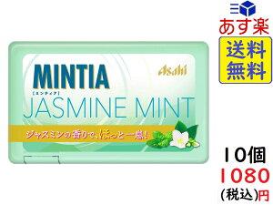 アサヒグループ食品 ミンティア ジャスミンミント 50粒 ×10個 賞味期限2020/12