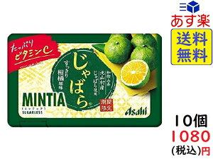 アサヒグループ食品 ミンティア じゃばら 50粒 ×10個 賞味期限2021/01