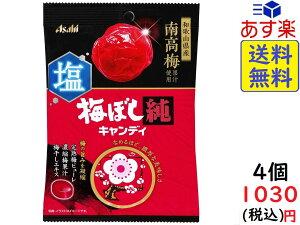 アサヒグループ食品 梅ぼし純キャンディ 88g ×4袋 賞味期限2021/06
