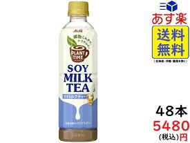 アサヒ飲料 PLANT TIME プラント タイム SOYMILK Tea 415ml ×48本賞味期限2020/11