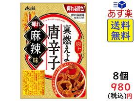 アサヒグループ食品 真・燃えよ唐辛子 痺れ麻辣味 12g×8袋 賞味期限2021/01